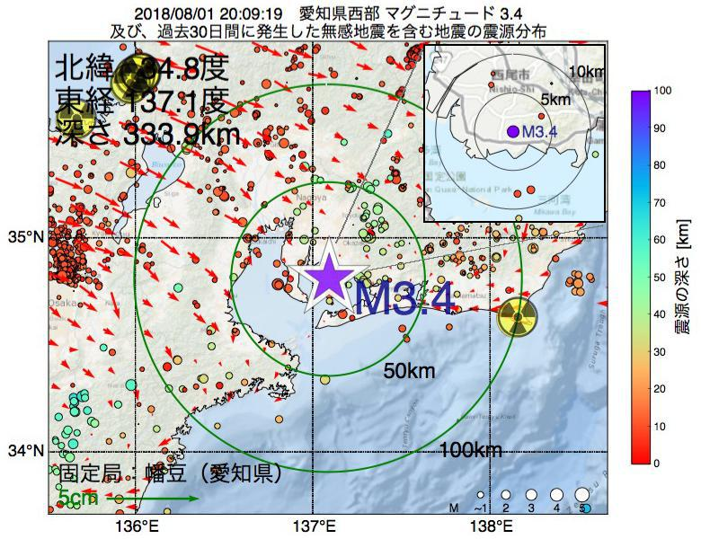 地震震源マップ:2018年08月01日 20時09分 愛知県西部でM3.4の地震