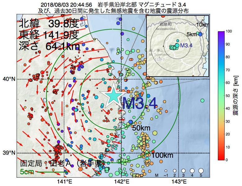 地震震源マップ:2018年08月03日 20時44分 岩手県沿岸北部でM3.4の地震