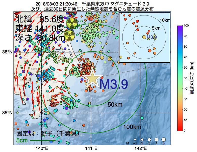 地震震源マップ:2018年08月03日 21時30分 千葉県東方沖でM3.9の地震