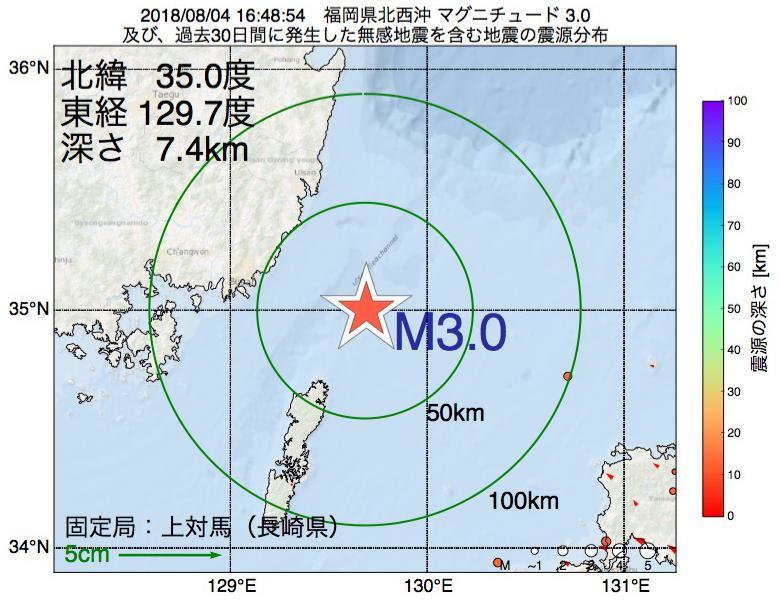 地震震源マップ:2018年08月04日 16時48分 福岡県北西沖でM3.0の地震