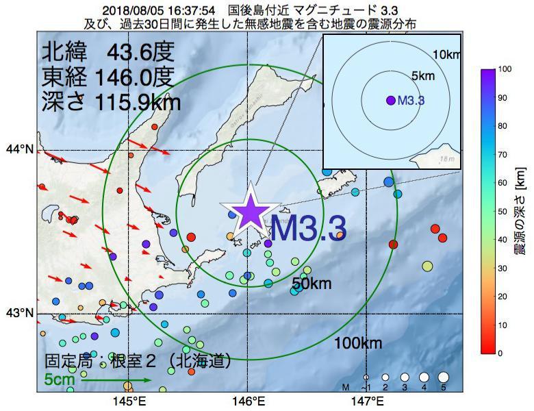 地震震源マップ:2018年08月05日 16時37分 国後島付近でM3.3の地震
