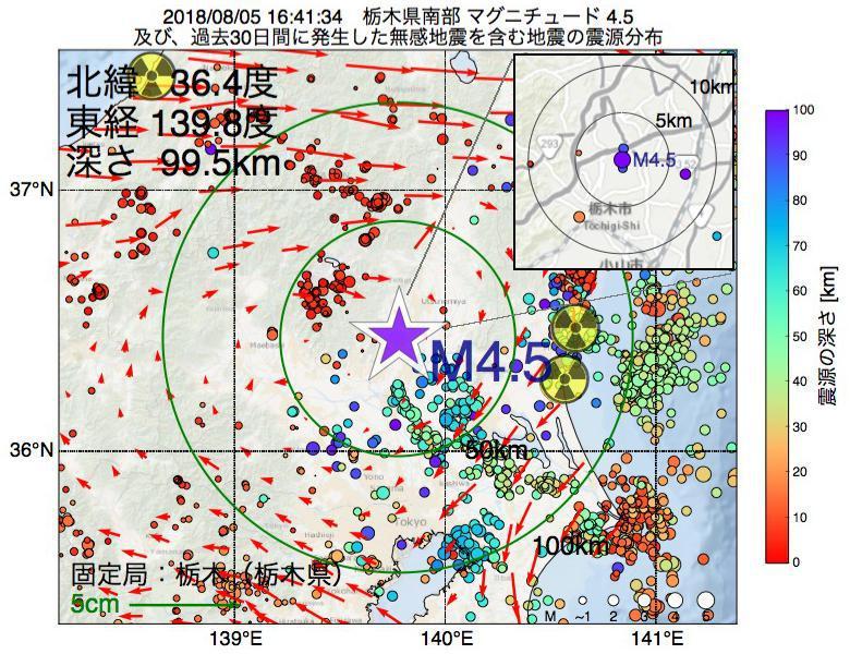 地震震源マップ:2018年08月05日 16時41分 栃木県南部でM4.5の地震