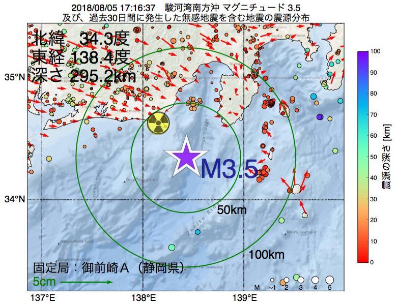 地震震源マップ:2018年08月05日 17時16分 駿河湾南方沖でM3.5の地震