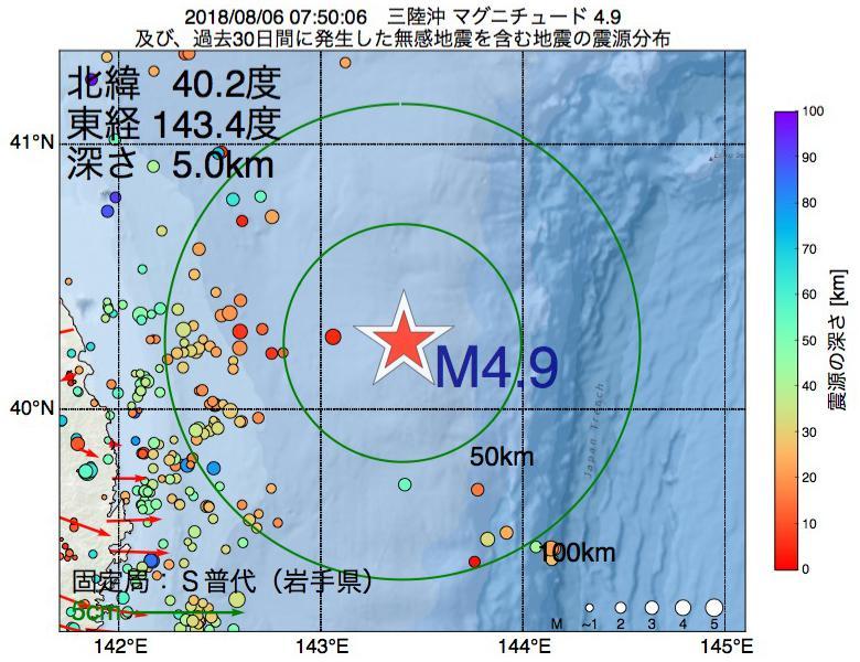 地震震源マップ:2018年08月06日 07時50分 三陸沖でM4.9の地震