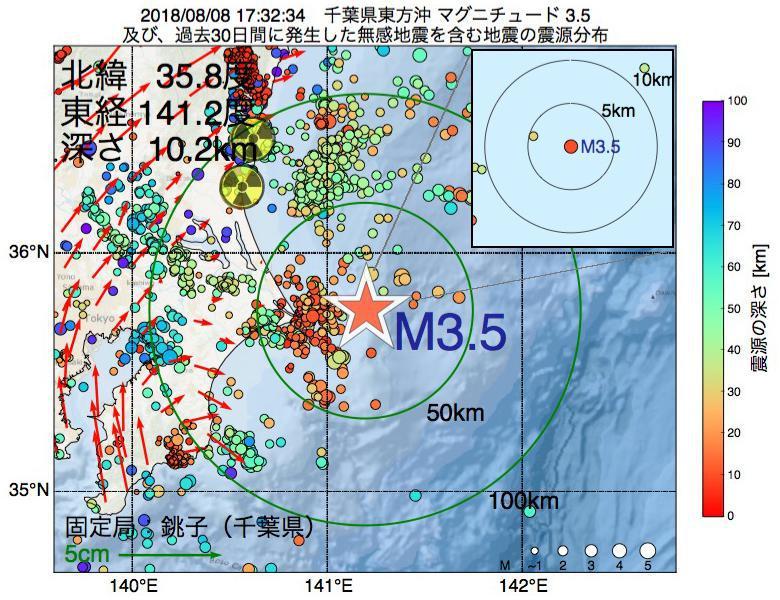 地震震源マップ:2018年08月08日 17時32分 千葉県東方沖でM3.5の地震