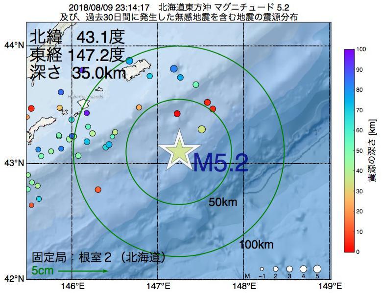地震震源マップ:2018年08月09日 23時14分 北海道東方沖でM5.2の地震