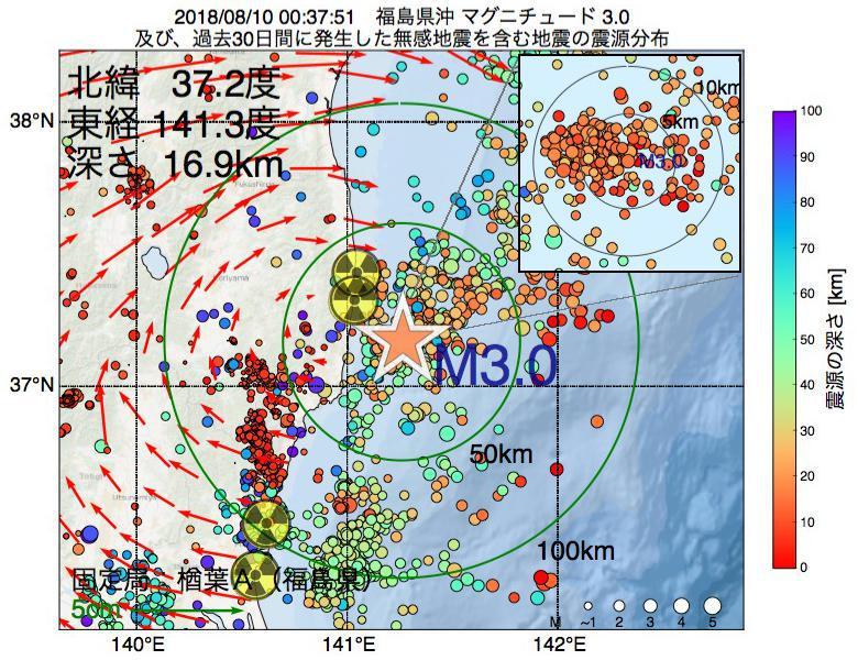 地震震源マップ:2018年08月10日 00時37分 福島県沖でM3.0の地震