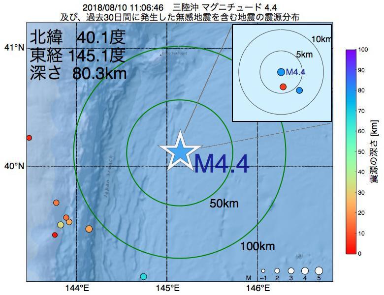 地震震源マップ:2018年08月10日 11時06分 三陸沖でM4.4の地震