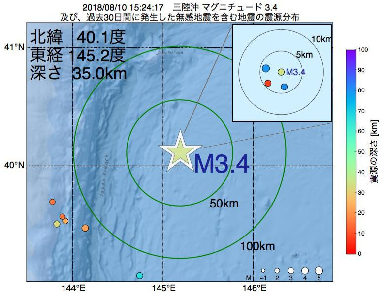 地震震源マップ:2018年08月10日 15時24分 三陸沖でM3.4の地震