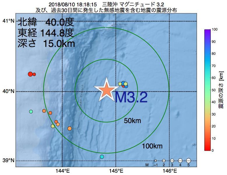 地震震源マップ:2018年08月10日 18時18分 三陸沖でM3.2の地震
