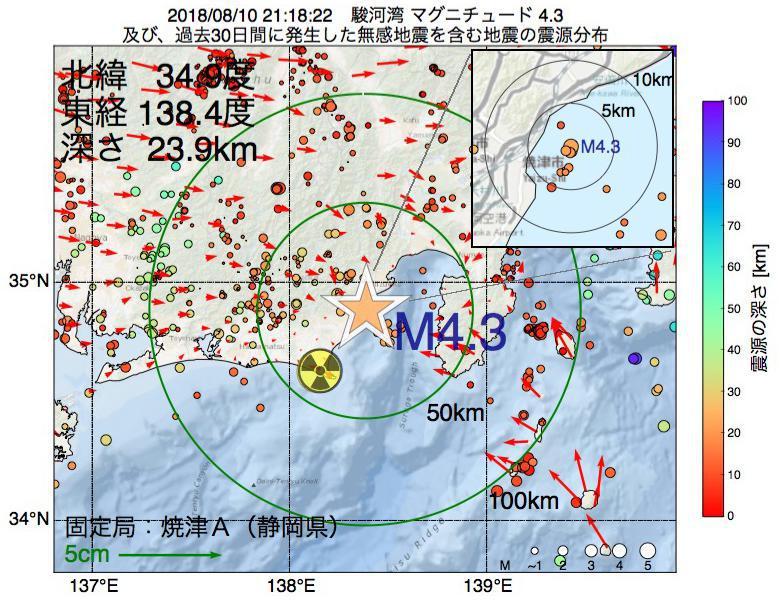 地震震源マップ:2018年08月10日 21時18分 駿河湾でM4.3の地震
