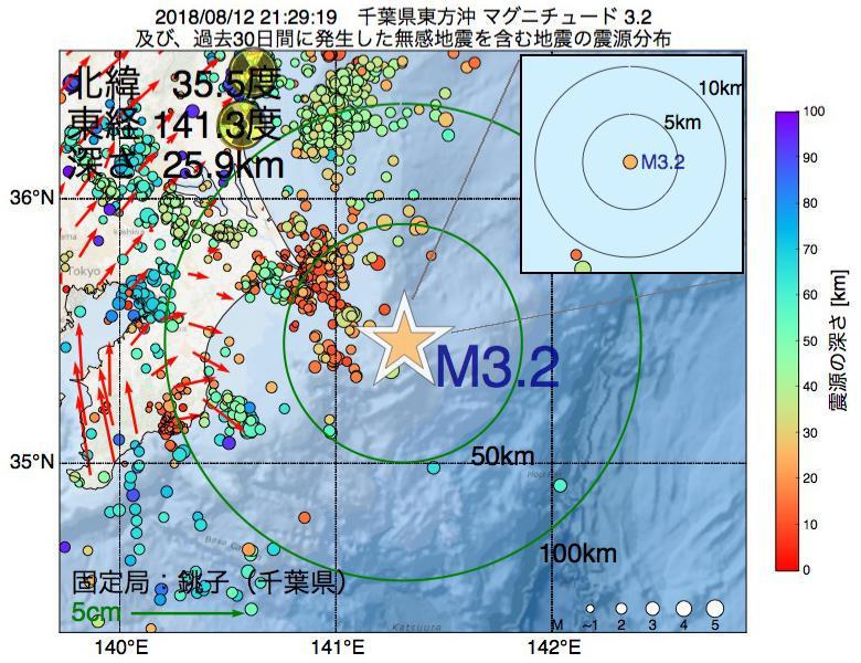 地震震源マップ:2018年08月12日 21時29分 千葉県東方沖でM3.2の地震