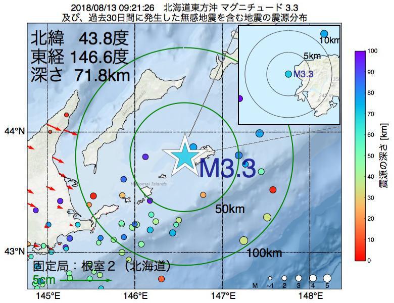 地震震源マップ:2018年08月13日 09時21分 北海道東方沖でM3.3の地震