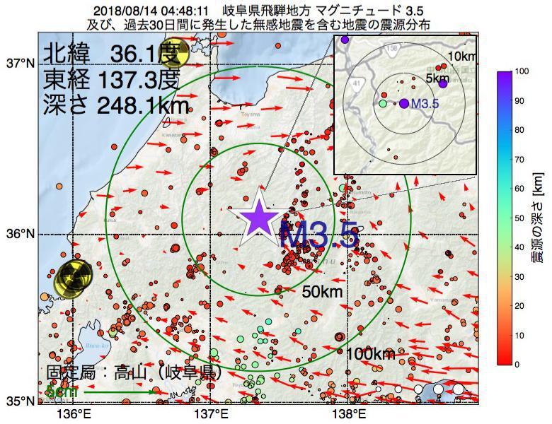 地震震源マップ:2018年08月14日 04時48分 岐阜県飛騨地方でM3.5の地震