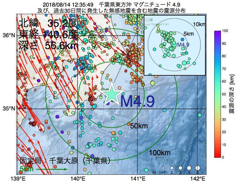 地震震源マップ:2018年08月14日 12時35分 千葉県東方沖でM4.9の地震
