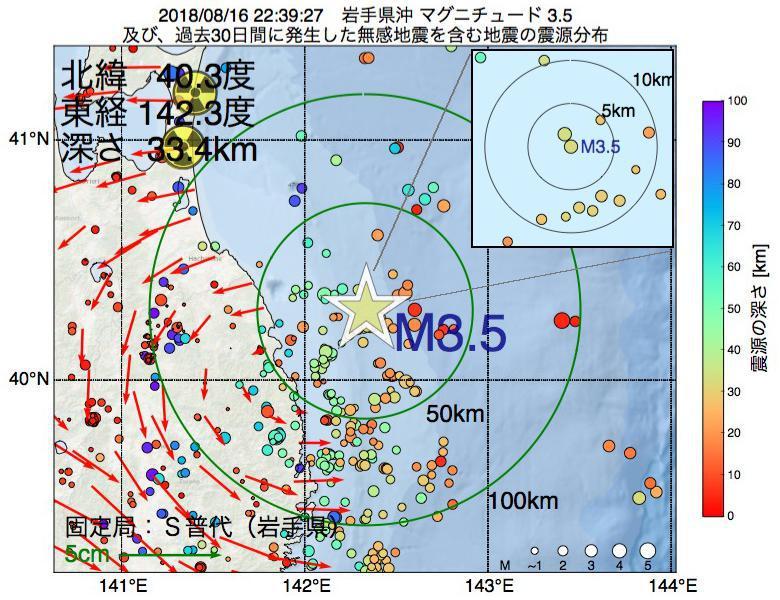 地震震源マップ:2018年08月16日 22時39分 岩手県沖でM3.5の地震