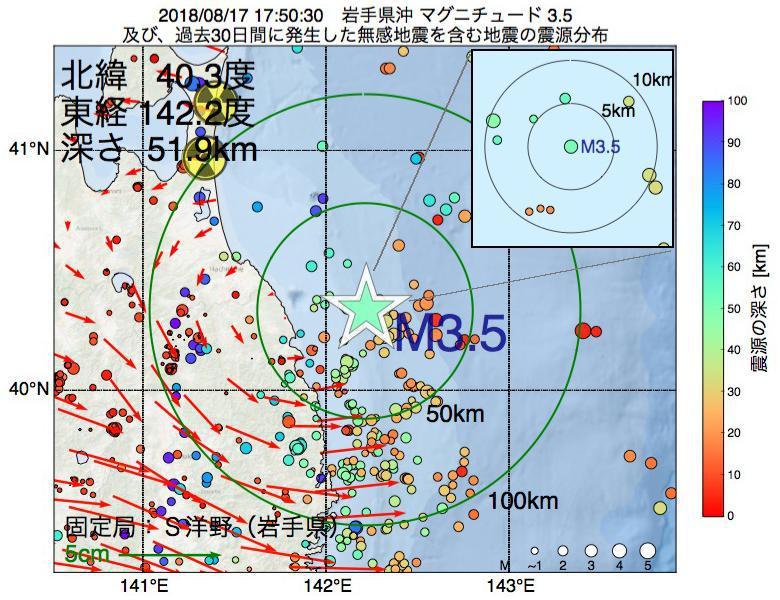地震震源マップ:2018年08月17日 17時50分 岩手県沖でM3.5の地震