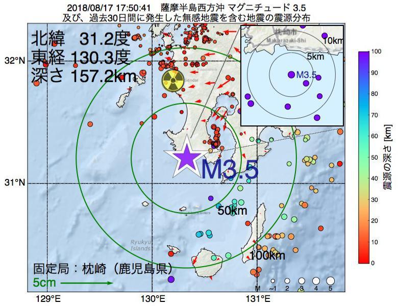 地震震源マップ:2018年08月17日 17時50分 薩摩半島西方沖でM3.5の地震