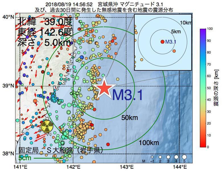 地震震源マップ:2018年08月19日 14時56分 宮城県沖でM3.1の地震