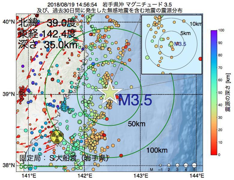 地震震源マップ:2018年08月19日 14時56分 岩手県沖でM3.5の地震