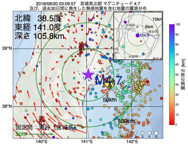 地震震源マップ:2018年08月20日 03時09分 宮城県北部でM4.7の地震