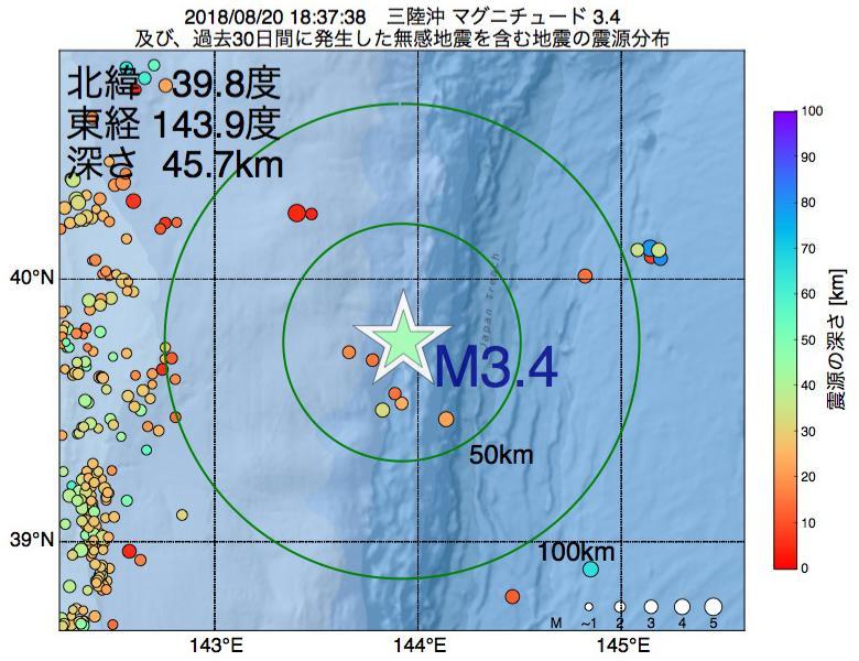 地震震源マップ:2018年08月20日 18時37分 三陸沖でM3.4の地震