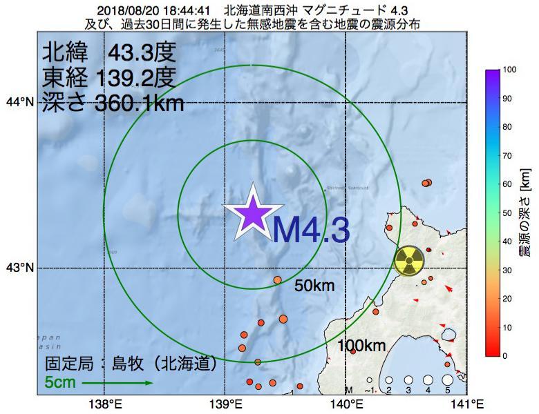 地震震源マップ:2018年08月20日 18時44分 北海道南西沖でM4.3の地震