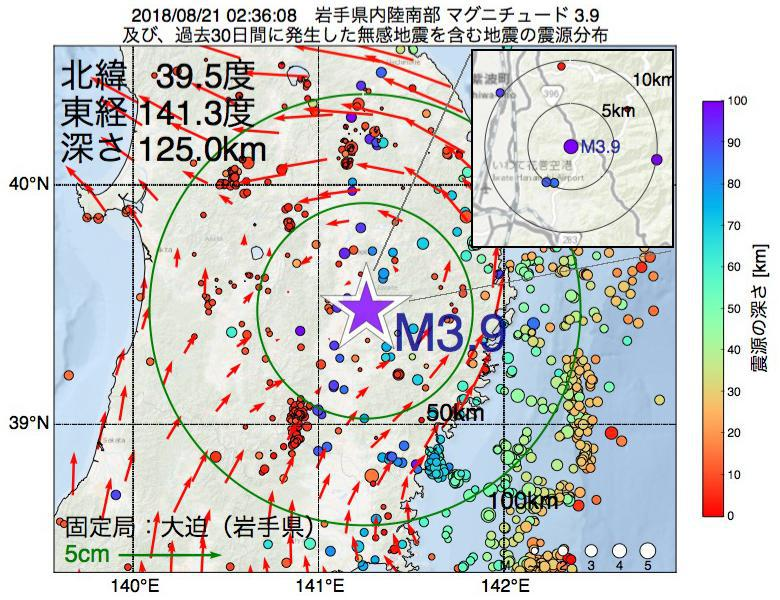 地震震源マップ:2018年08月21日 02時36分 岩手県内陸南部でM3.9の地震