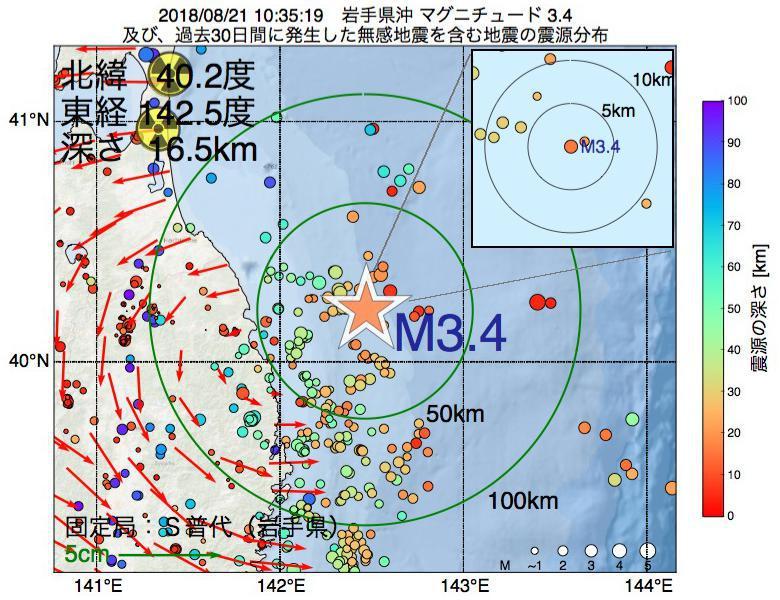 地震震源マップ:2018年08月21日 10時35分 岩手県沖でM3.4の地震