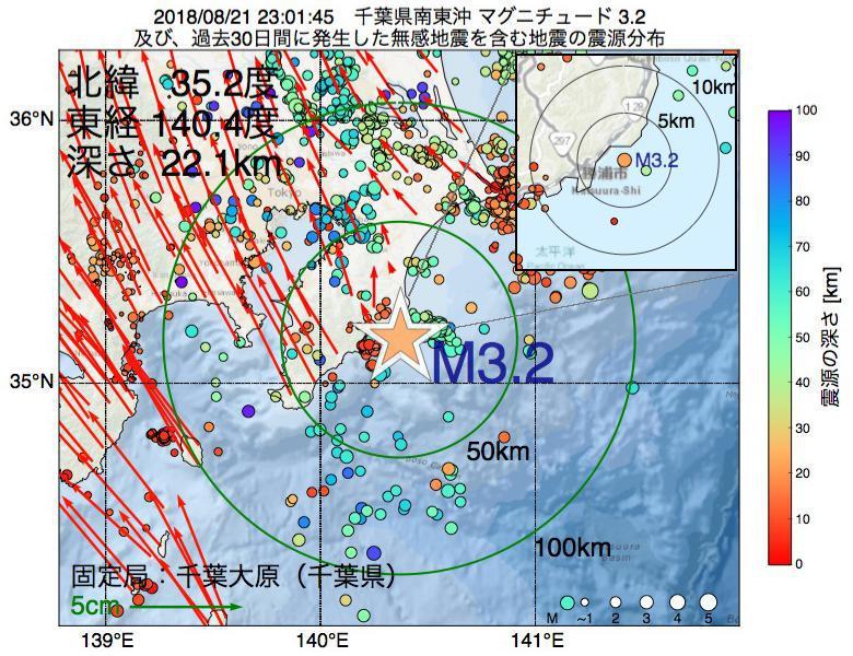 地震震源マップ:2018年08月21日 23時01分 千葉県南東沖でM3.2の地震
