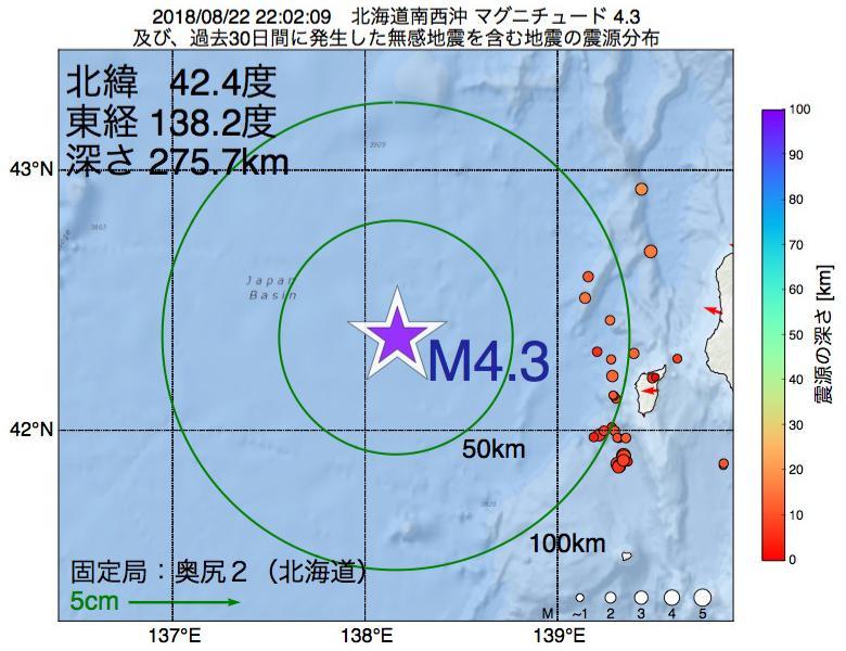 地震震源マップ:2018年08月22日 22時02分 北海道南西沖でM4.3の地震