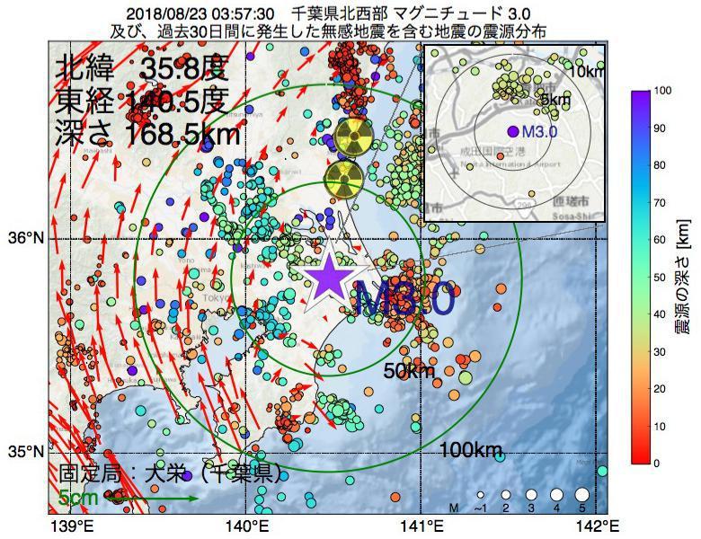 地震震源マップ:2018年08月23日 03時57分 千葉県北西部でM3.0の地震