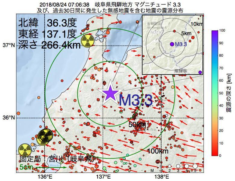 地震震源マップ:2018年08月24日 07時06分 岐阜県飛騨地方でM3.3の地震