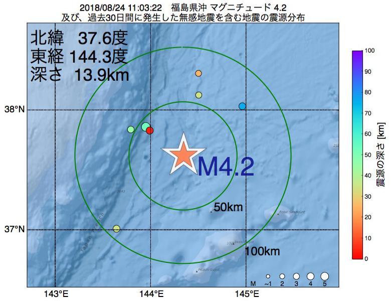 地震震源マップ:2018年08月24日 11時03分 福島県沖でM4.2の地震