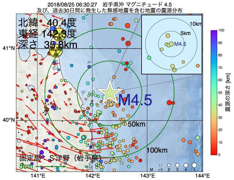 地震震源マップ:2018年08月25日 06時30分 岩手県沖でM4.5の地震