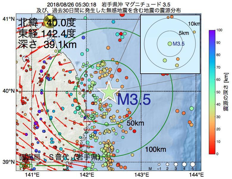 地震震源マップ:2018年08月26日 05時30分 岩手県沖でM3.5の地震