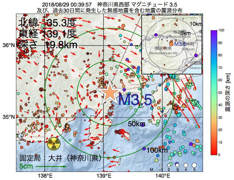 地震震源マップ:2018年08月29日 00時39分 神奈川県西部でM3.5の地震