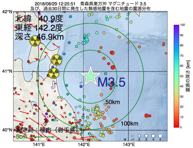 地震震源マップ:2018年08月29日 12時25分 青森県東方沖でM3.5の地震