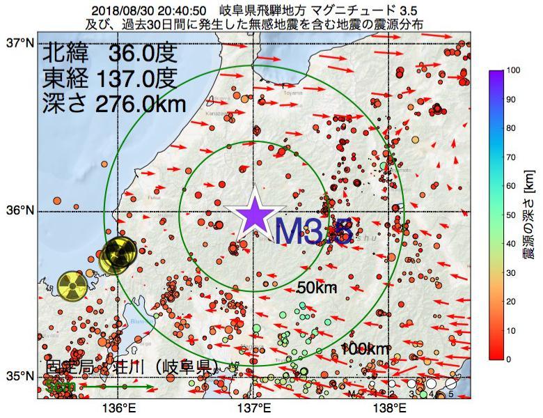 地震震源マップ:2018年08月30日 20時40分 岐阜県飛騨地方でM3.5の地震