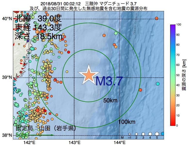 地震震源マップ:2018年08月31日 00時02分 三陸沖でM3.7の地震