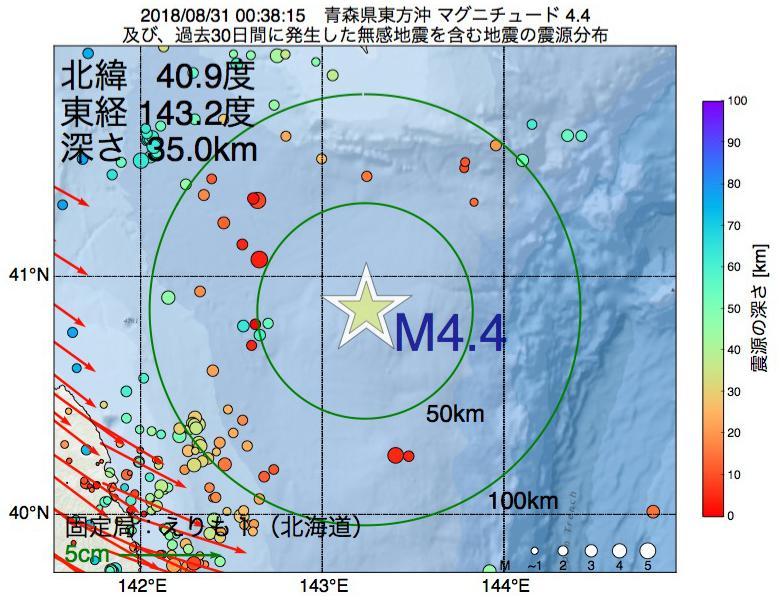 地震震源マップ:2018年08月31日 00時38分 青森県東方沖でM4.4の地震