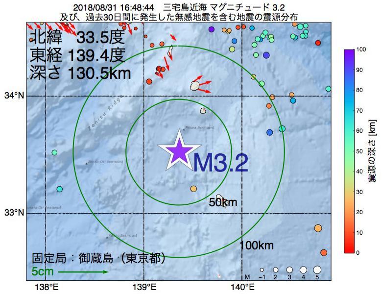 地震震源マップ:2018年08月31日 16時48分 三宅島近海でM3.2の地震