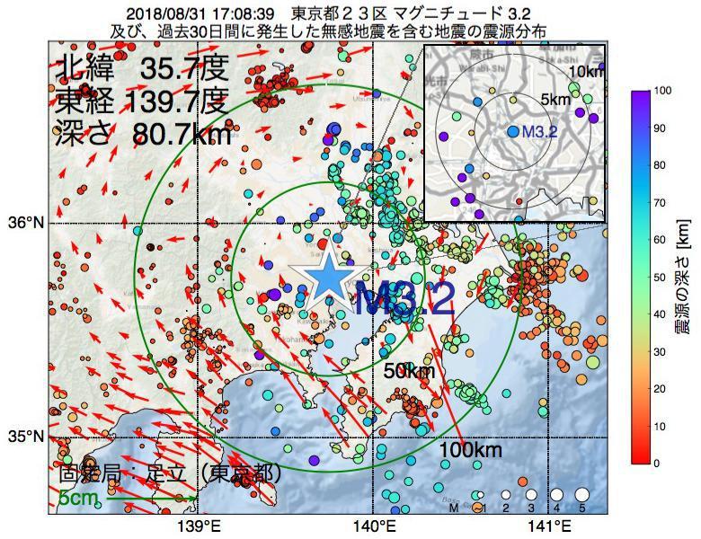 地震震源マップ:2018年08月31日 17時08分 東京都23区でM3.2の地震