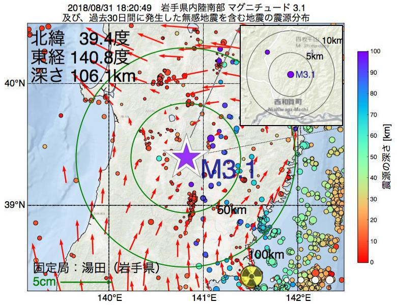 地震震源マップ:2018年08月31日 18時20分 岩手県内陸南部でM3.1の地震