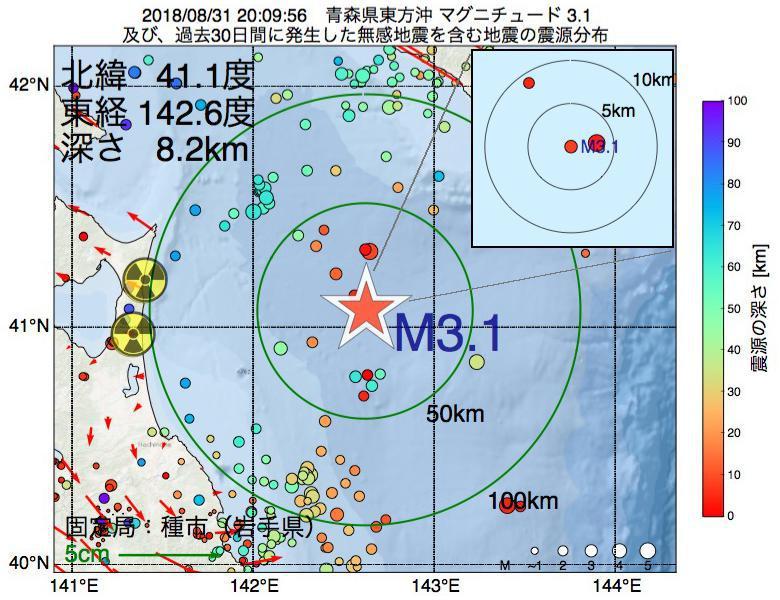 地震震源マップ:2018年08月31日 20時09分 青森県東方沖でM3.1の地震