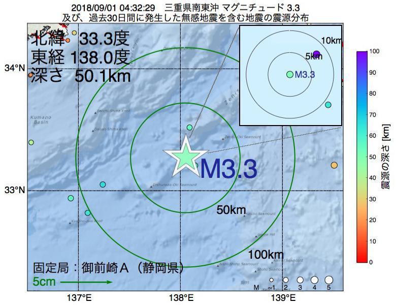 地震震源マップ:2018年09月01日 04時32分 三重県南東沖でM3.3の地震