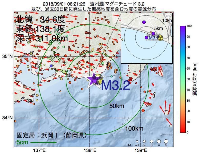 地震震源マップ:2018年09月01日 06時21分 遠州灘でM3.2の地震