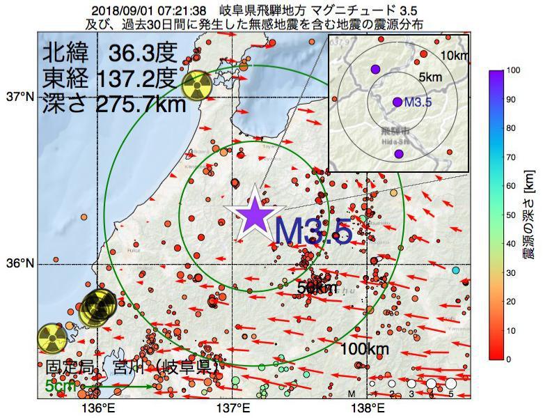 地震震源マップ:2018年09月01日 07時21分 岐阜県飛騨地方でM3.5の地震