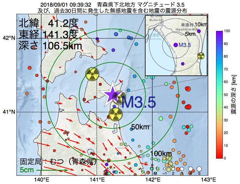 地震震源マップ:2018年09月01日 09時39分 青森県下北地方でM3.5の地震