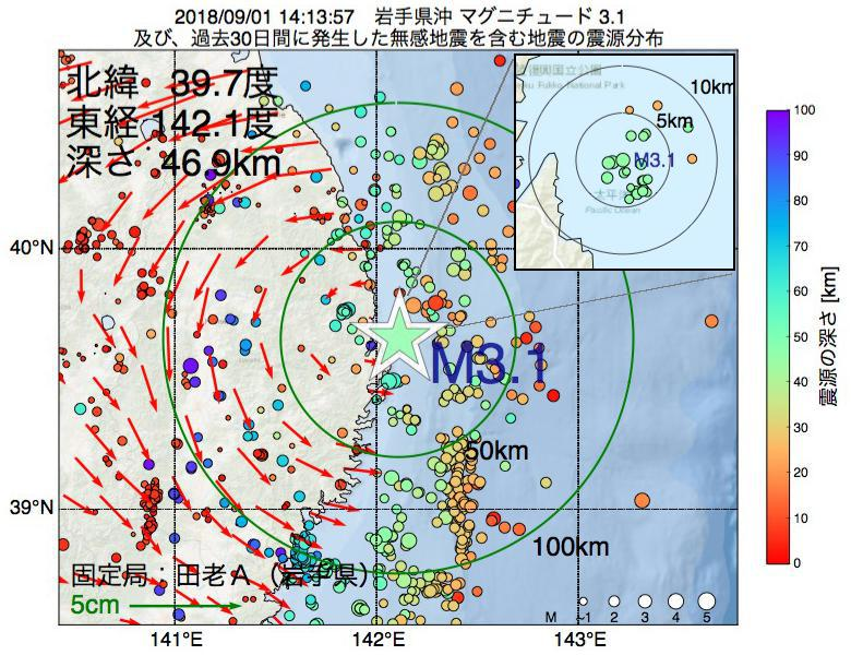 地震震源マップ:2018年09月01日 14時13分 岩手県沖でM3.1の地震